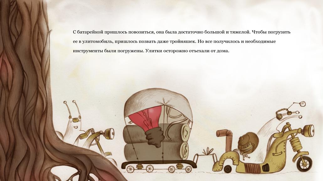 777спасатели_варенья_тулегенова3